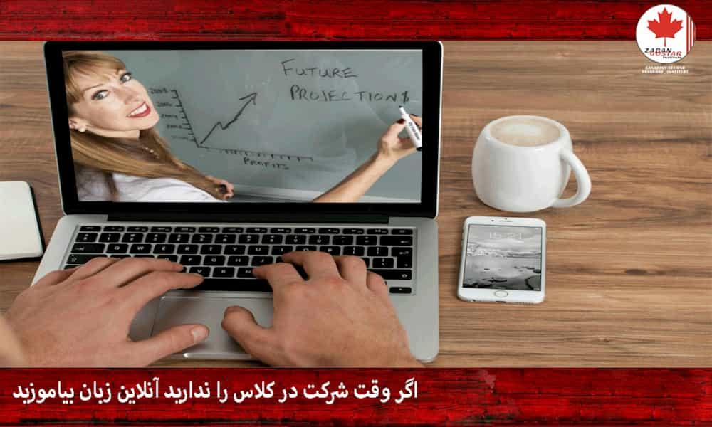 دوره های آنلاین