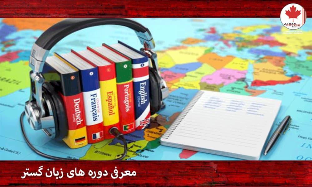 معرفی دوره های زبان گستر